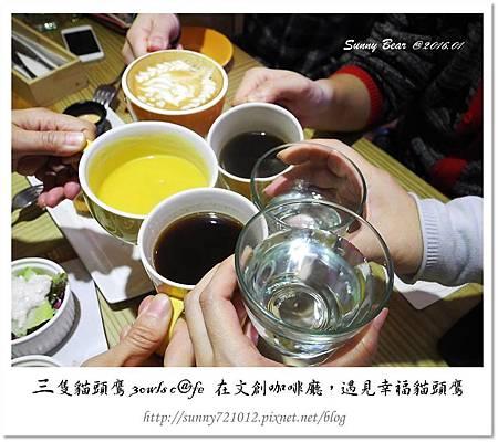 50.晴天小熊-三隻貓頭鷹 3owls c@fe-在文創咖啡廳,遇見幸福貓頭鷹.jpg