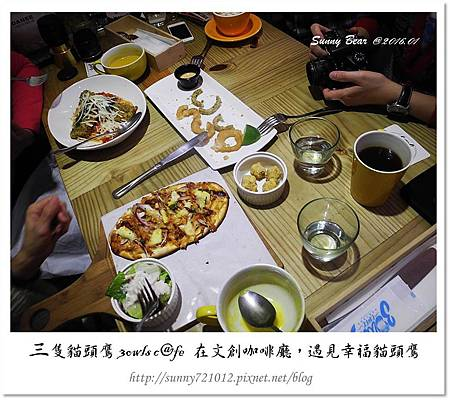 52.晴天小熊-三隻貓頭鷹 3owls c@fe-在文創咖啡廳,遇見幸福貓頭鷹.jpg