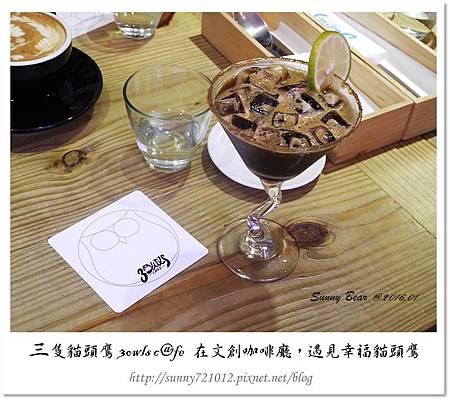 53.晴天小熊-三隻貓頭鷹 3owls c@fe-在文創咖啡廳,遇見幸福貓頭鷹.jpg