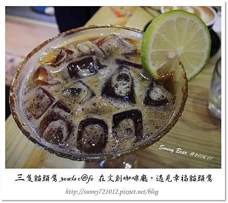 54.晴天小熊-三隻貓頭鷹 3owls c@fe-在文創咖啡廳,遇見幸福貓頭鷹.jpg