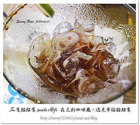 55.晴天小熊-三隻貓頭鷹 3owls c@fe-在文創咖啡廳,遇見幸福貓頭鷹.jpg