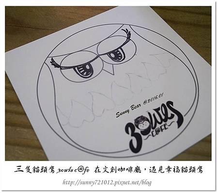 57.晴天小熊-三隻貓頭鷹 3owls c@fe-在文創咖啡廳,遇見幸福貓頭鷹.jpg