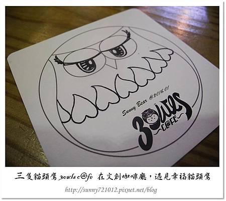 58.晴天小熊-三隻貓頭鷹 3owls c@fe-在文創咖啡廳,遇見幸福貓頭鷹.jpg