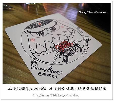 59.晴天小熊-三隻貓頭鷹 3owls c@fe-在文創咖啡廳,遇見幸福貓頭鷹.jpg