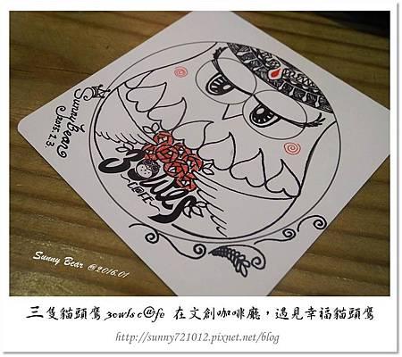 60.晴天小熊-三隻貓頭鷹 3owls c@fe-在文創咖啡廳,遇見幸福貓頭鷹.jpg