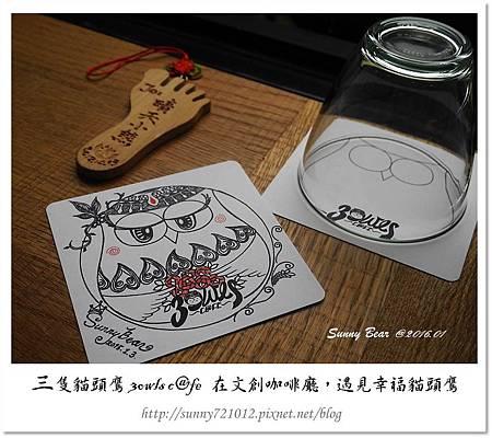 61.晴天小熊-三隻貓頭鷹 3owls c@fe-在文創咖啡廳,遇見幸福貓頭鷹.jpg