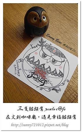 62.晴天小熊-三隻貓頭鷹 3owls c@fe-在文創咖啡廳,遇見幸福貓頭鷹.jpg