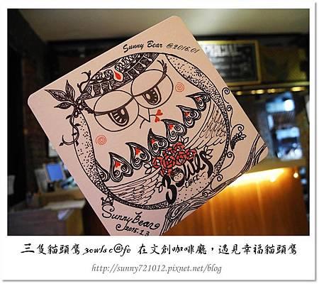 63.晴天小熊-三隻貓頭鷹 3owls c@fe-在文創咖啡廳,遇見幸福貓頭鷹.jpg