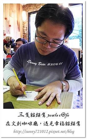 64.晴天小熊-三隻貓頭鷹 3owls c@fe-在文創咖啡廳,遇見幸福貓頭鷹.jpg