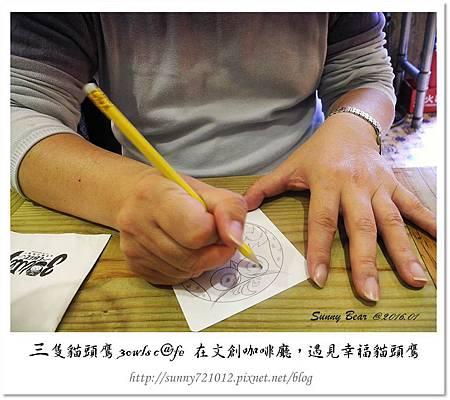 65.晴天小熊-三隻貓頭鷹 3owls c@fe-在文創咖啡廳,遇見幸福貓頭鷹.jpg
