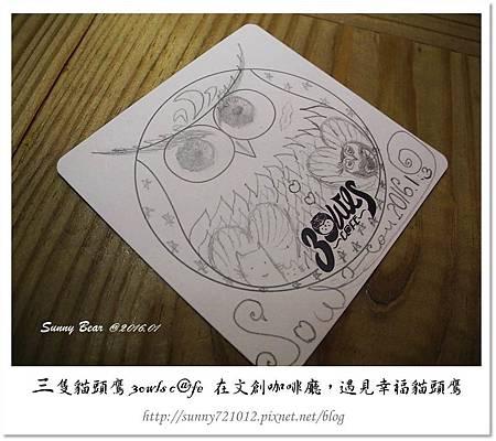 66.晴天小熊-三隻貓頭鷹 3owls c@fe-在文創咖啡廳,遇見幸福貓頭鷹.jpg