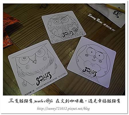 67.晴天小熊-三隻貓頭鷹 3owls c@fe-在文創咖啡廳,遇見幸福貓頭鷹.jpg