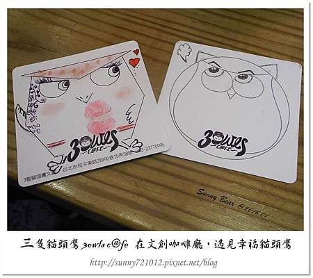 68.晴天小熊-三隻貓頭鷹 3owls c@fe-在文創咖啡廳,遇見幸福貓頭鷹.jpg