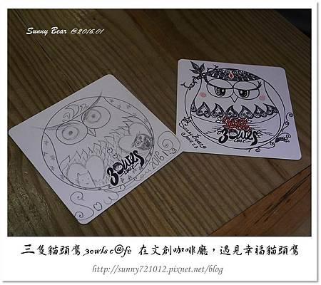 69.晴天小熊-三隻貓頭鷹 3owls c@fe-在文創咖啡廳,遇見幸福貓頭鷹.jpg