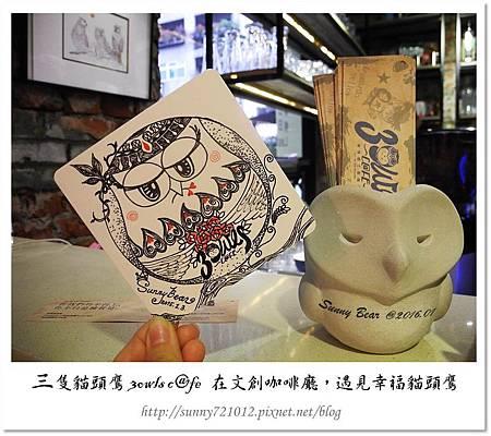 70.晴天小熊-三隻貓頭鷹 3owls c@fe-在文創咖啡廳,遇見幸福貓頭鷹.jpg