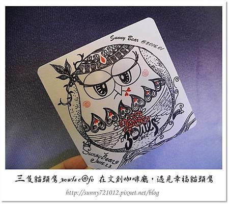 71.晴天小熊-三隻貓頭鷹 3owls c@fe-在文創咖啡廳,遇見幸福貓頭鷹.jpg