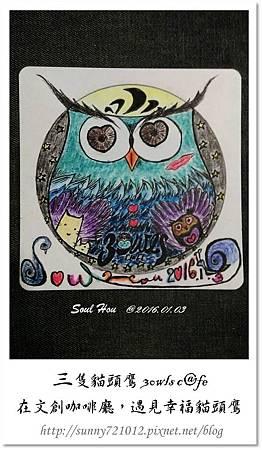 72.晴天小熊-三隻貓頭鷹 3owls c@fe-在文創咖啡廳,遇見幸福貓頭鷹.jpg