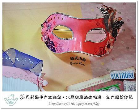 33.晴天小熊-莎貝莉娜手作文創館-水晶與魔法的相遇,創作繽紛印記.jpg