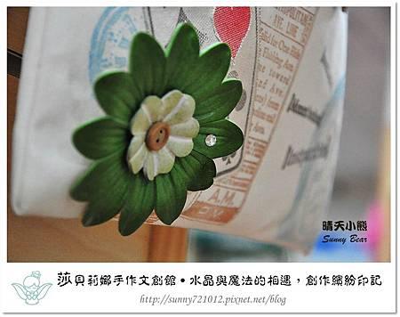 54.晴天小熊-莎貝莉娜手作文創館-水晶與魔法的相遇,創作繽紛印記.jpg