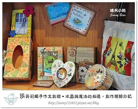 55.晴天小熊-莎貝莉娜手作文創館-水晶與魔法的相遇,創作繽紛印記.jpg
