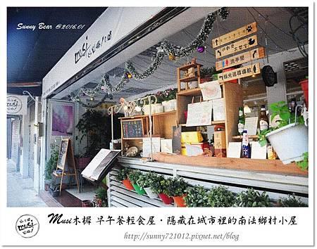 2.晴天小熊-Musi木樨 早午餐輕食屋-隱藏在城市裡的南法鄉村小屋.jpg