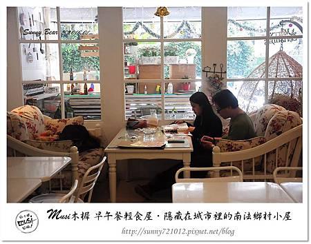 43.晴天小熊-Musi木樨 早午餐輕食屋-隱藏在城市裡的南法鄉村小屋.jpg