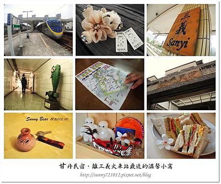 1.晴天小熊-甘丹民宿-離三義火車站最近的溫馨小窩.jpg