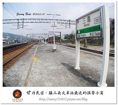 3.晴天小熊-甘丹民宿-離三義火車站最近的溫馨小窩.jpg