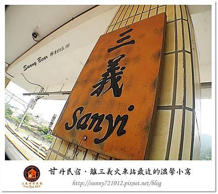 4.晴天小熊-甘丹民宿-離三義火車站最近的溫馨小窩.jpg