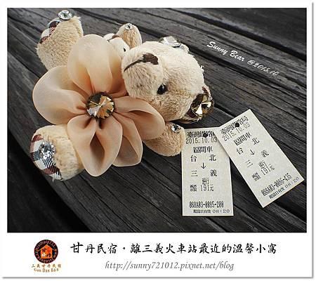 6.晴天小熊-甘丹民宿-離三義火車站最近的溫馨小窩.jpg