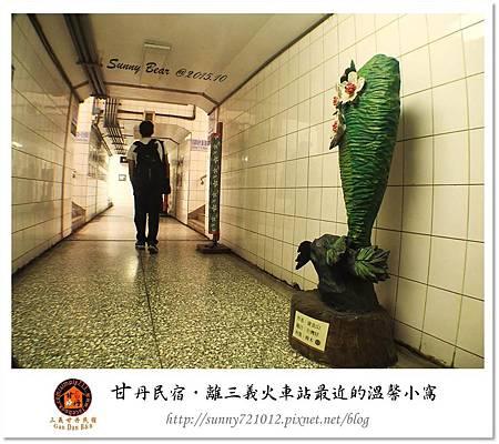 7.晴天小熊-甘丹民宿-離三義火車站最近的溫馨小窩.jpg