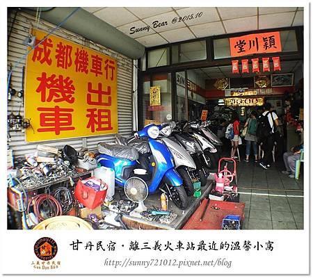 9.晴天小熊-甘丹民宿-離三義火車站最近的溫馨小窩.jpg