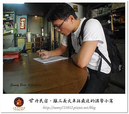 10.晴天小熊-甘丹民宿-離三義火車站最近的溫馨小窩.jpg