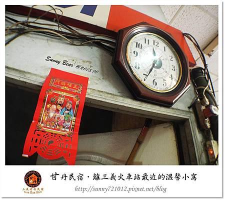 11.晴天小熊-甘丹民宿-離三義火車站最近的溫馨小窩.jpg