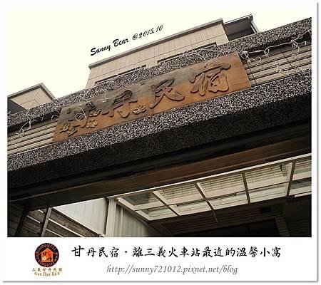 13.晴天小熊-甘丹民宿-離三義火車站最近的溫馨小窩.jpg