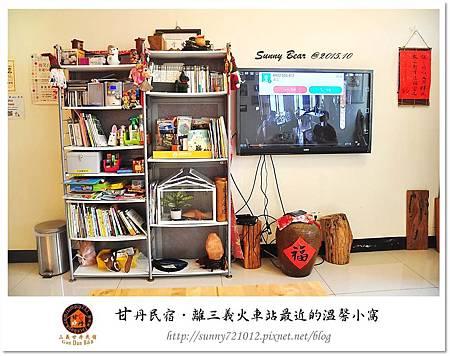 18.晴天小熊-甘丹民宿-離三義火車站最近的溫馨小窩.jpg