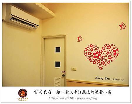 30.晴天小熊-甘丹民宿-離三義火車站最近的溫馨小窩.jpg