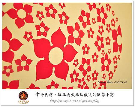 32.晴天小熊-甘丹民宿-離三義火車站最近的溫馨小窩.jpg