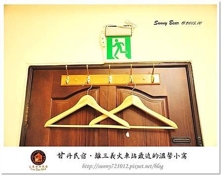 33.晴天小熊-甘丹民宿-離三義火車站最近的溫馨小窩.jpg