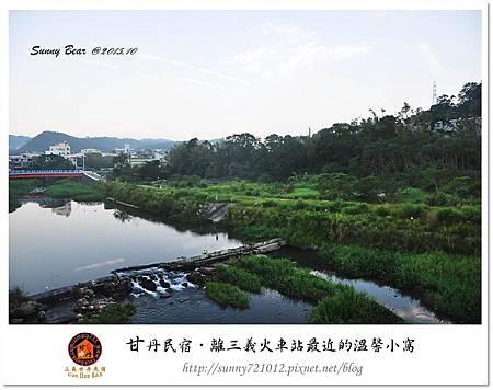 35.晴天小熊-甘丹民宿-離三義火車站最近的溫馨小窩.jpg
