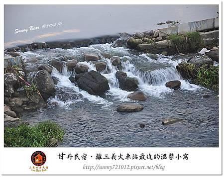 36.晴天小熊-甘丹民宿-離三義火車站最近的溫馨小窩.jpg