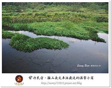 38.晴天小熊-甘丹民宿-離三義火車站最近的溫馨小窩.jpg