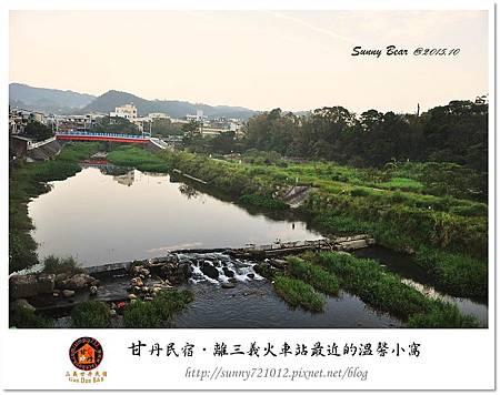 39.晴天小熊-甘丹民宿-離三義火車站最近的溫馨小窩.jpg