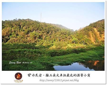 40.晴天小熊-甘丹民宿-離三義火車站最近的溫馨小窩.jpg