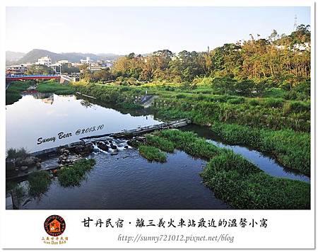 41.晴天小熊-甘丹民宿-離三義火車站最近的溫馨小窩.jpg