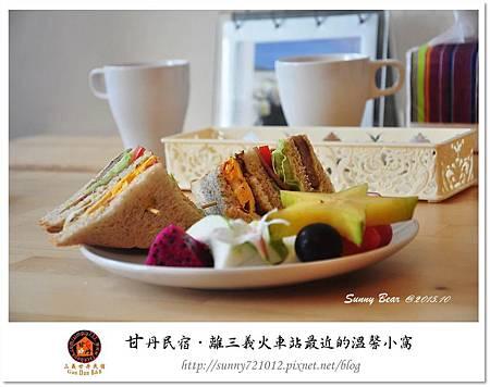 48.晴天小熊-甘丹民宿-離三義火車站最近的溫馨小窩.jpg