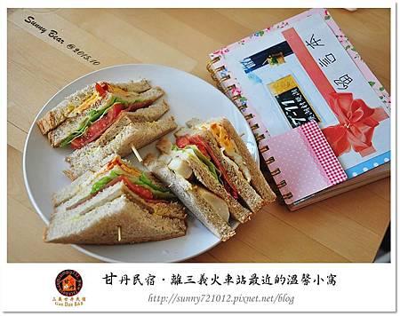 49.晴天小熊-甘丹民宿-離三義火車站最近的溫馨小窩.jpg
