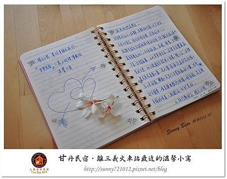 51.晴天小熊-甘丹民宿-離三義火車站最近的溫馨小窩.jpg