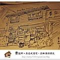1.晴天小熊-賣捌所-在日式老宅,品味美好時光.jpg
