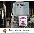 2.晴天小熊-賣捌所-在日式老宅,品味美好時光.jpg